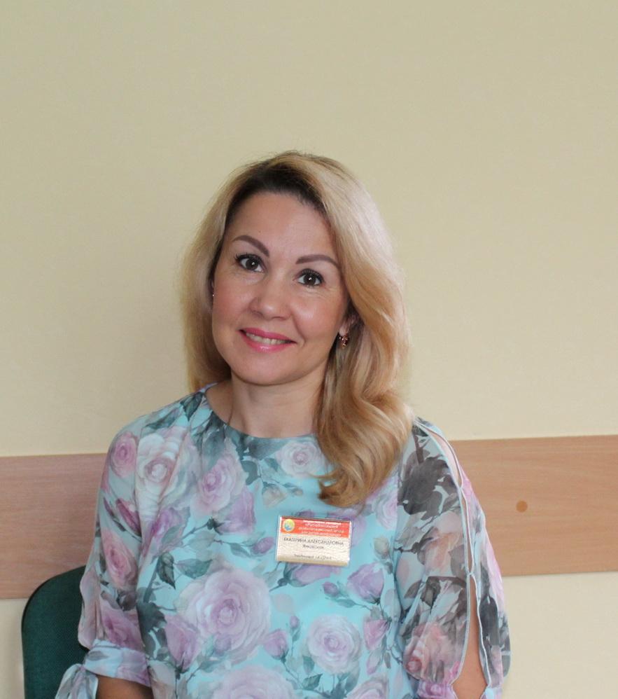 Янковская Екатерина Александровна